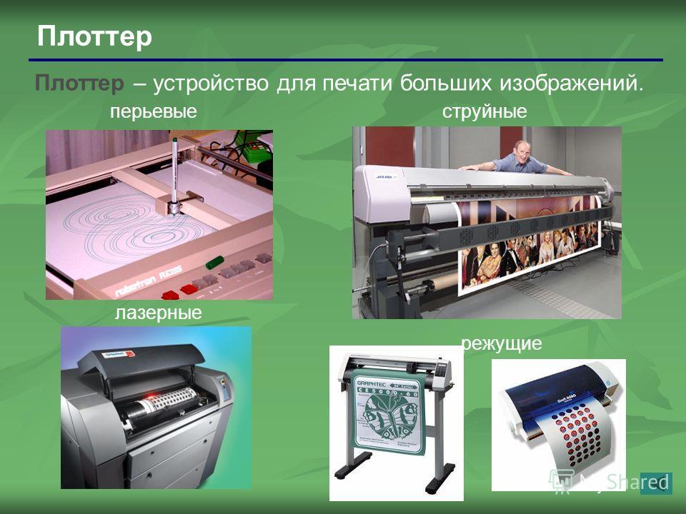 Плоттер Плоттер – устройство для печати больших изображений. перьевыеструйные лазерные режущие