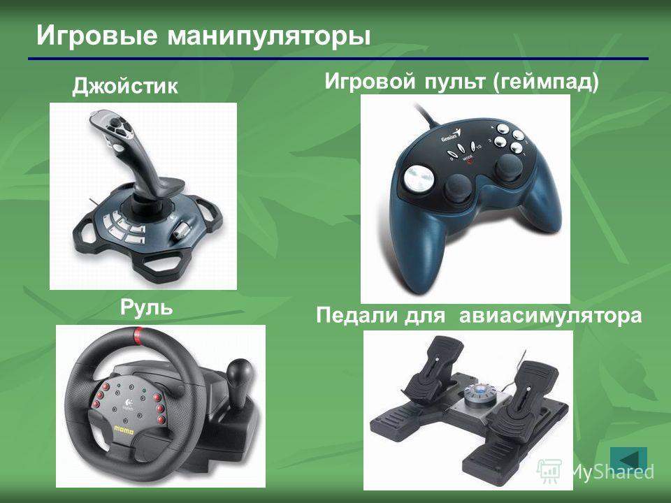 Игровые манипуляторы Игровой пульт (геймпад) Джойстик Руль Педали для авиасимулятора