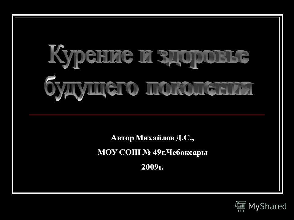 Автор Михайлов Д.С., МОУ СОШ 49г.Чебоксары 2009г.