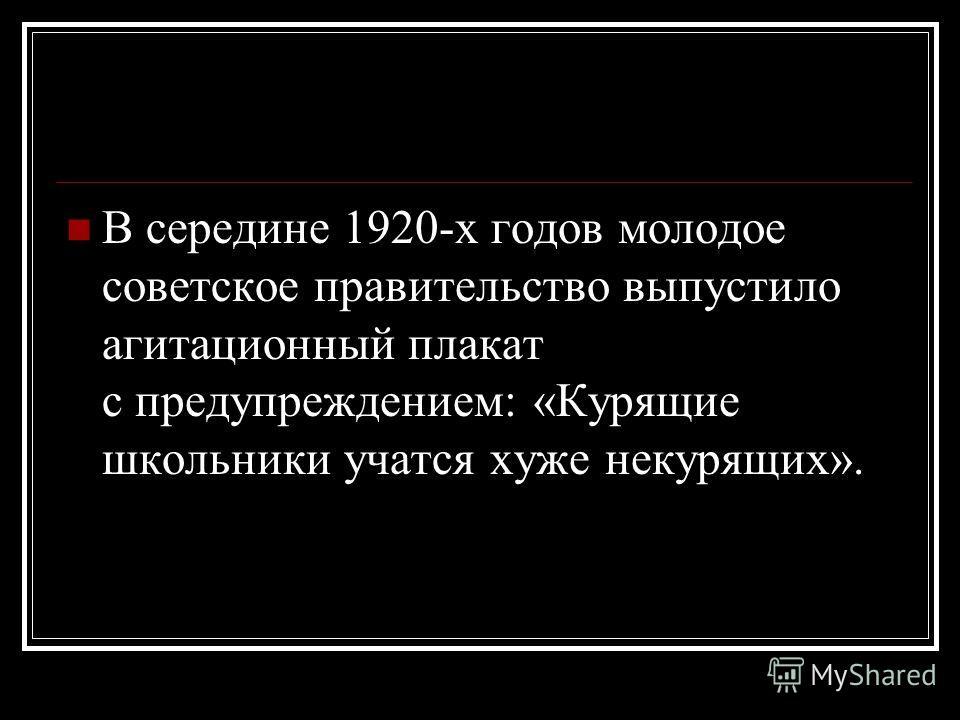 В середине 1920-х годов молодое советское правительство выпустило агитационный плакат с предупреждением: «Курящие школьники учатся хуже некурящих».