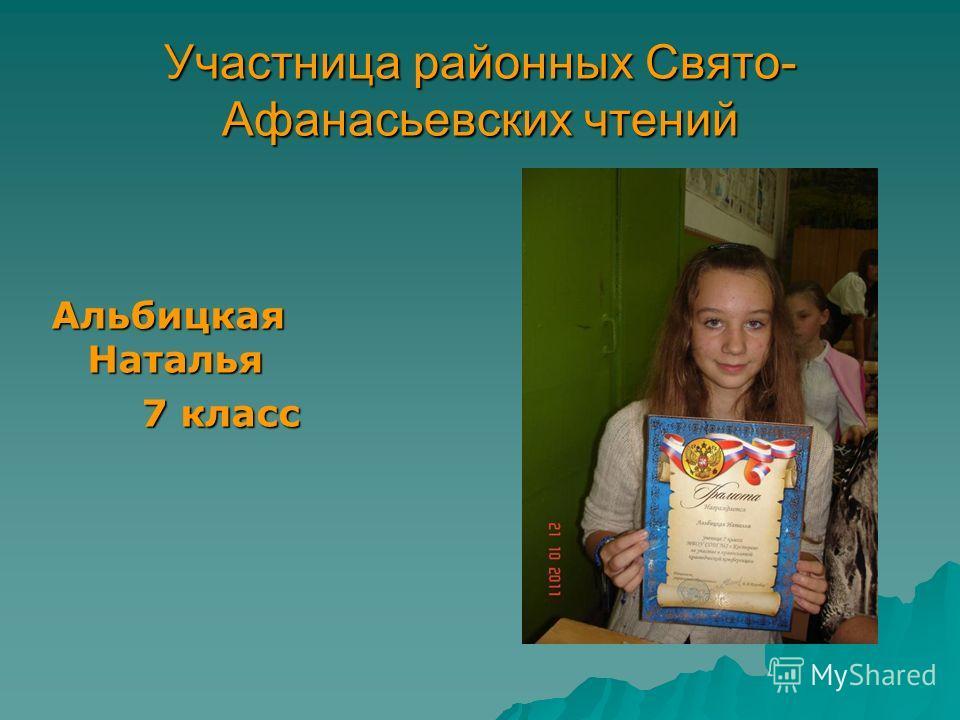 Участница районных Свято- Афанасьевских чтений Альбицкая Наталья 7 класс 7 класс