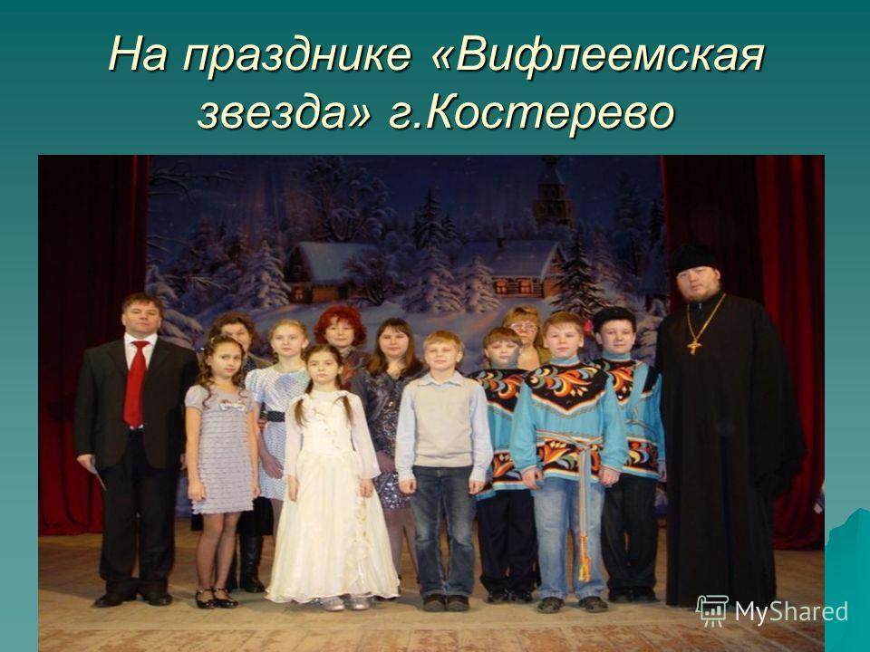 На празднике «Вифлеемская звезда» г.Костерево