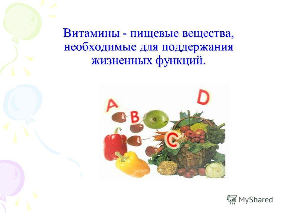 Витамины - пищевые вещества, необходимые для поддержания жизненных функций.