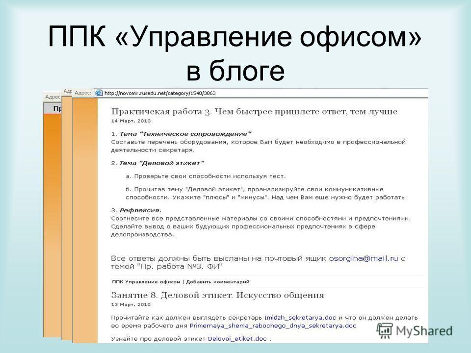 ППК «Управление офисом» в блоге