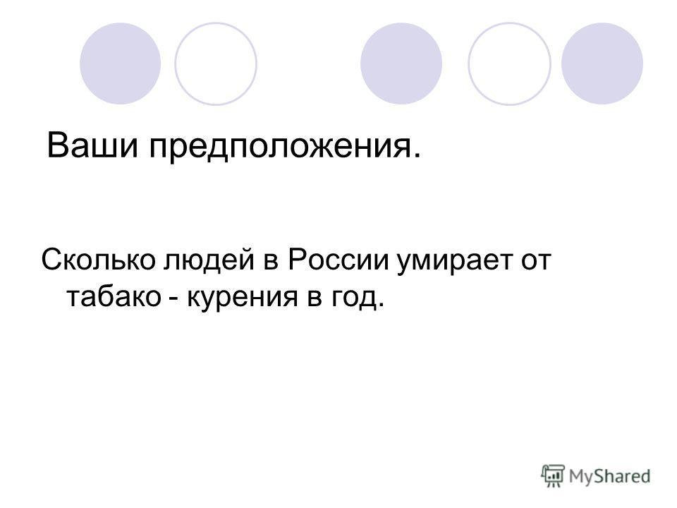 Ваши предположения. Сколько людей в России умирает от табако - курения в год.