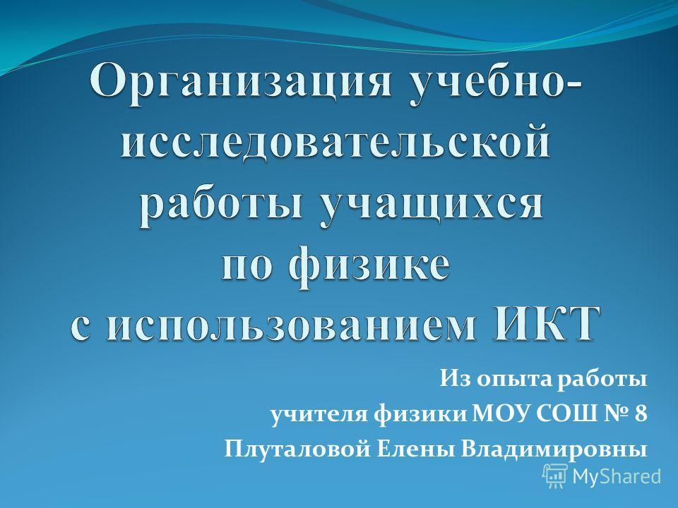 Из опыта работы учителя физики МОУ СОШ 8 Плуталовой Елены Владимировны