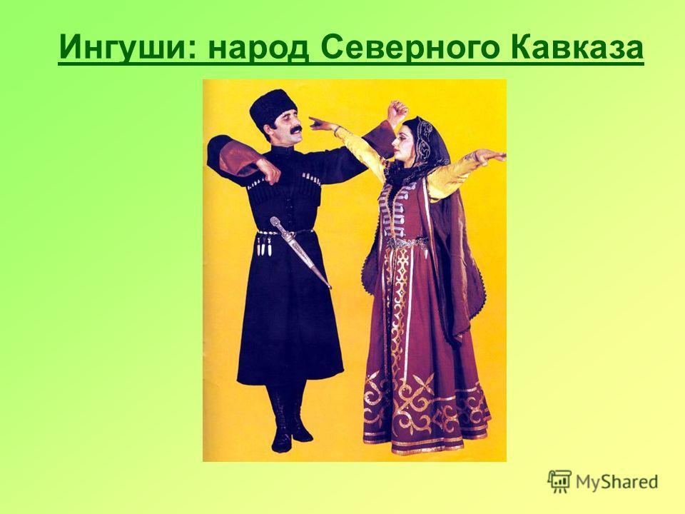 Ингуши: народ Северного Кавказа