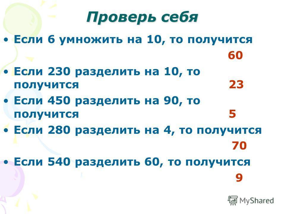 Выбери домашнее задание Учебник стр 69 Простое 209 (г, д, е) Сложное 211