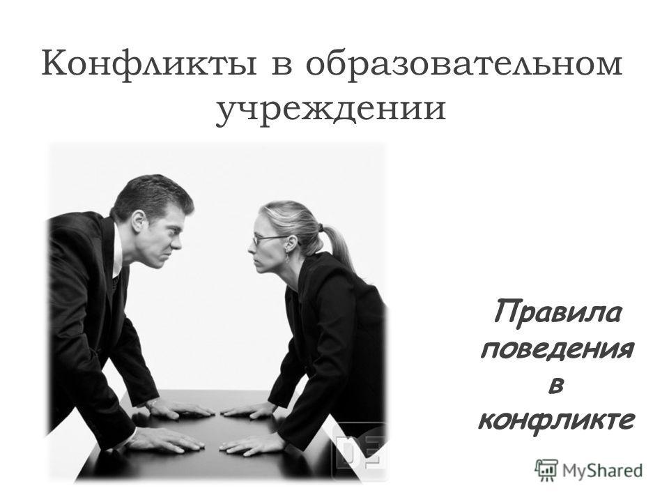 Конфликты в образовательном учреждении Правила поведения в конфликте