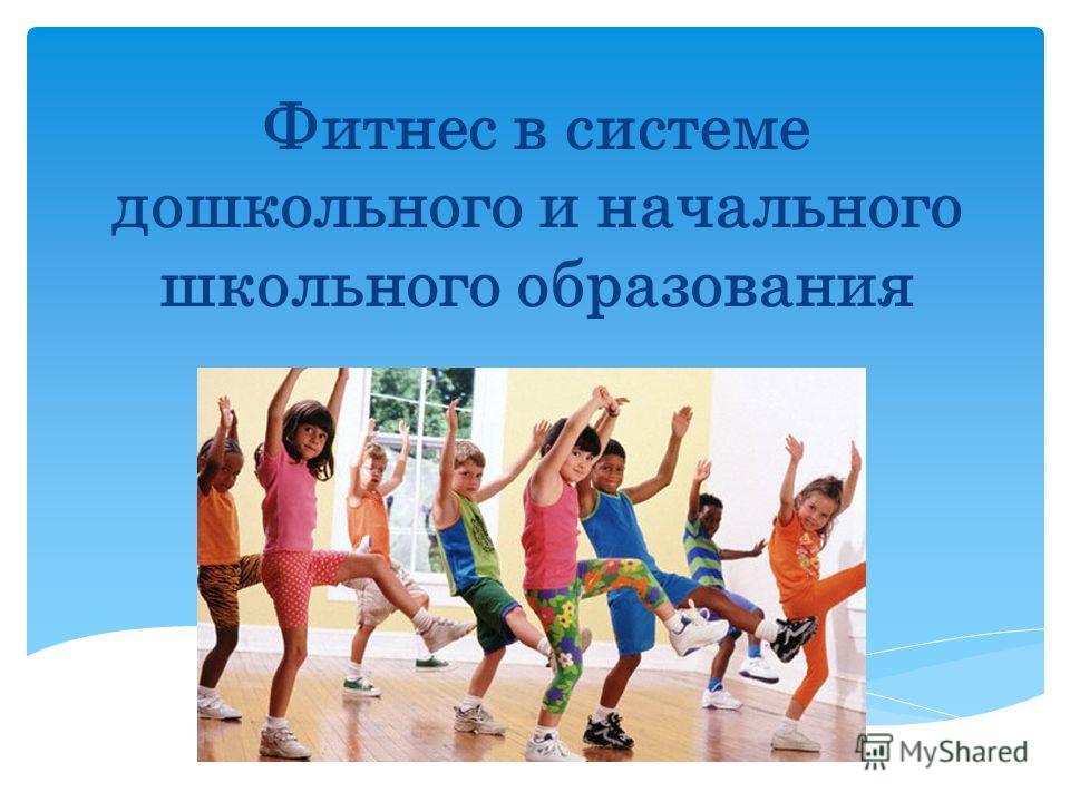 Фитнес в системе дошкольного и начального школьного образования