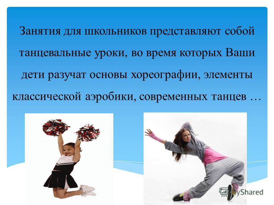 Занятия для школьников представляют собой танцевальные уроки, во время которых Ваши дети разучат основы хореографии, элементы классической аэробики, современных танцев …