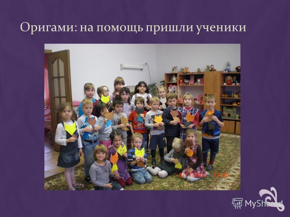 Оригами: на помощь пришли ученики