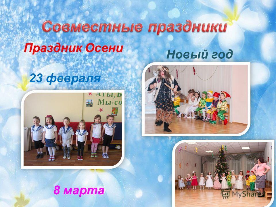 Праздник Осени Новый год 8 марта 23 февраля