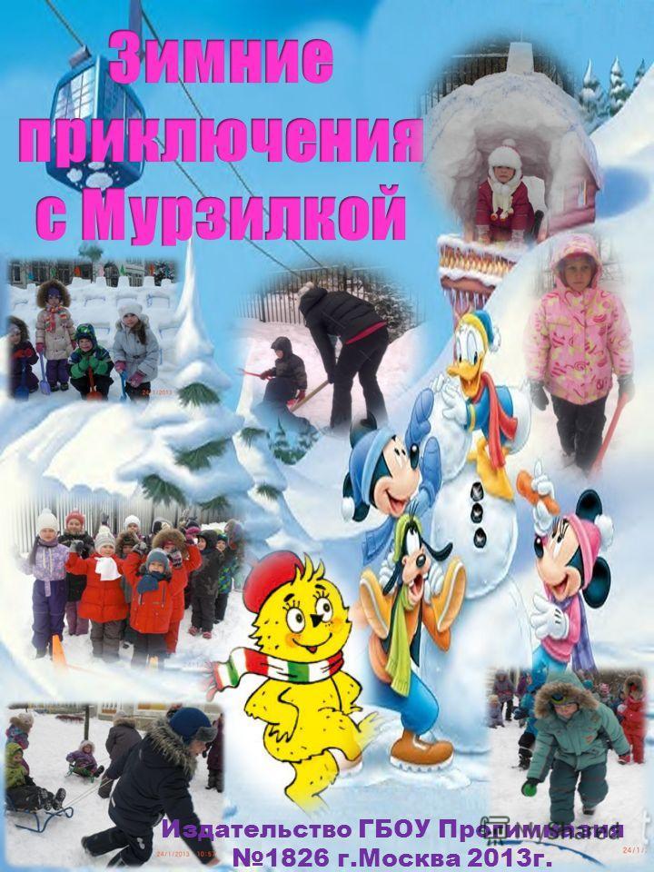 Издательство ГБОУ Прогимназия 1826 г.Москва 2013г.