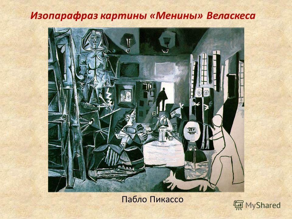 Пабло Пикассо Изопарафраз картины «Менины» Веласкеса