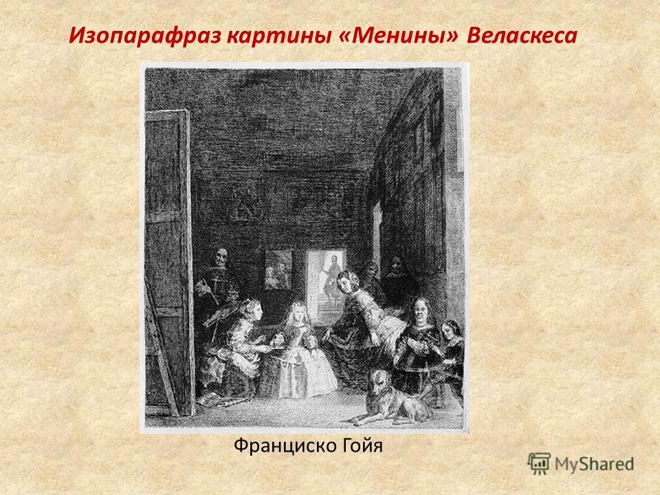 Франциско Гойя Изопарафраз картины «Менины» Веласкеса