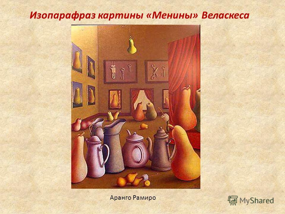 Аранго Рамиро Изопарафраз картины «Менины» Веласкеса