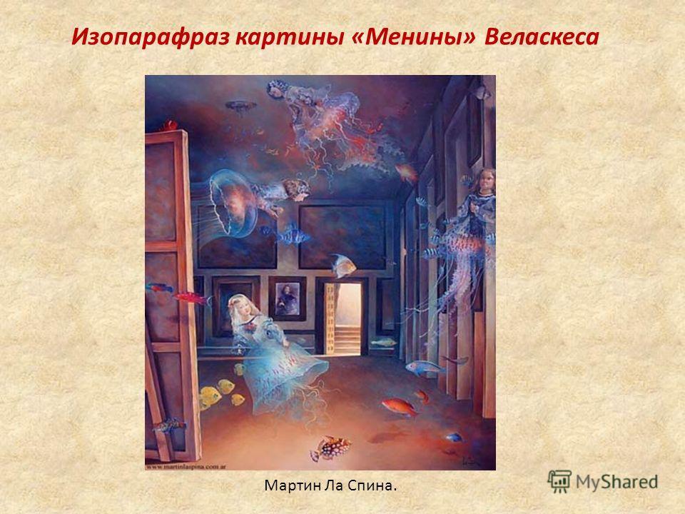 Мартин Ла Спина. Изопарафраз картины «Менины» Веласкеса
