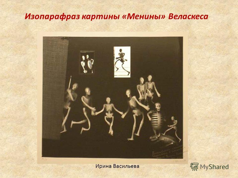 Ирина Васильева Изопарафраз картины «Менины» Веласкеса