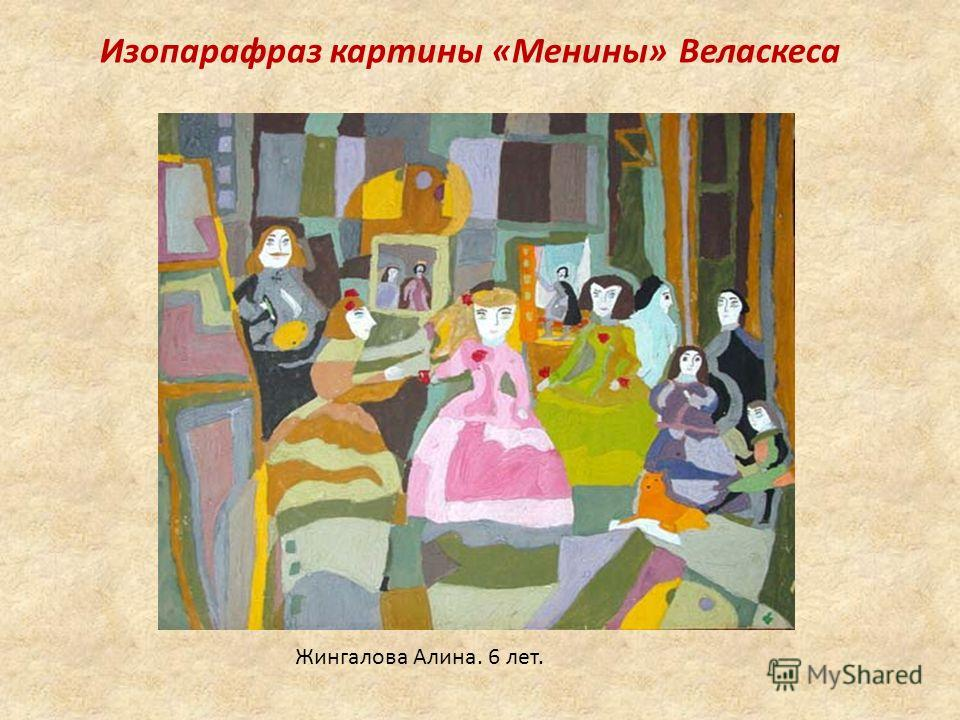 Жингалова Алина. 6 лет. Изопарафраз картины «Менины» Веласкеса