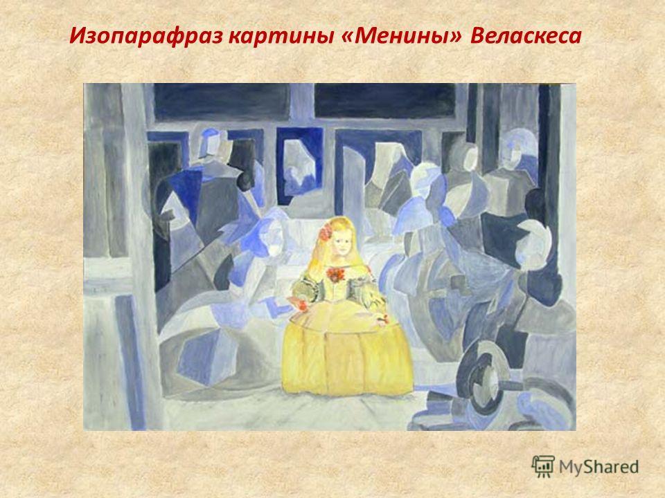 Изопарафраз картины «Менины» Веласкеса
