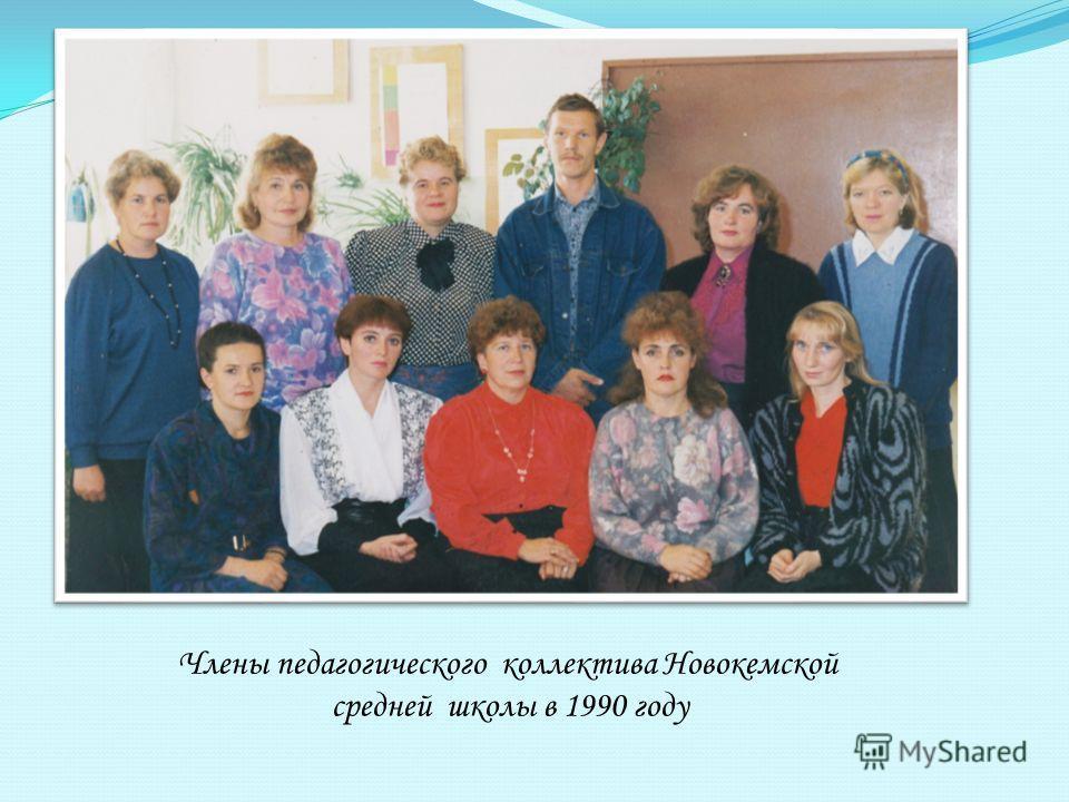 Члены педагогического коллектива Новокемской средней школы в 1990 году