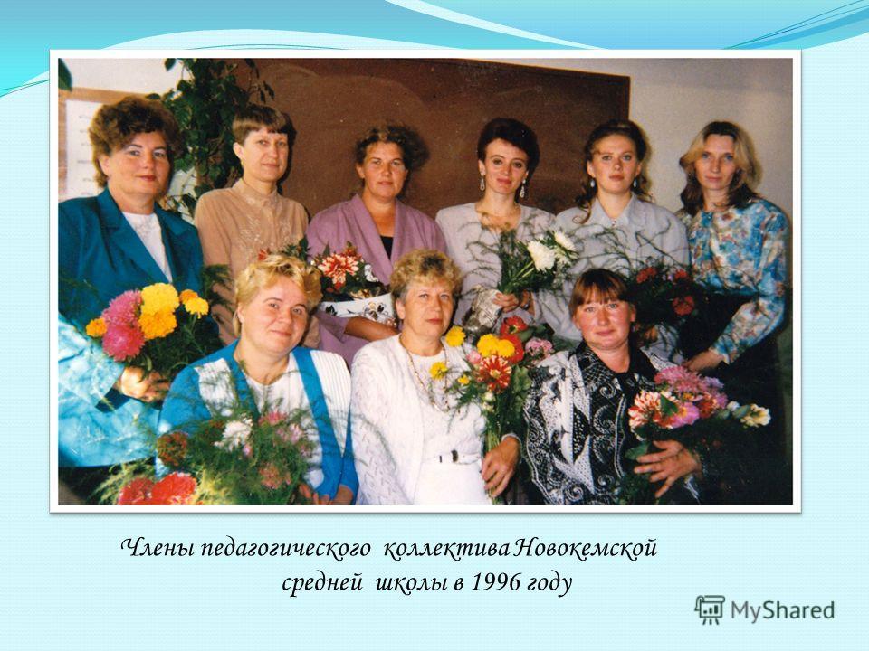 Члены педагогического коллектива Новокемской средней школы в 1996 году
