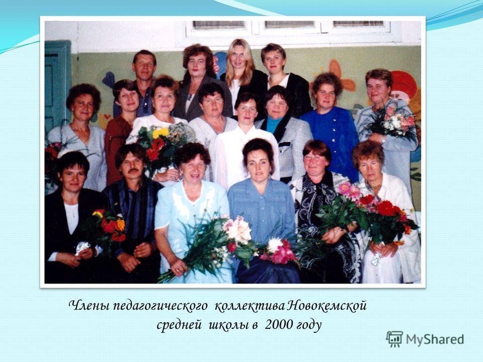 Члены педагогического коллектива Новокемской средней школы в 2000 году