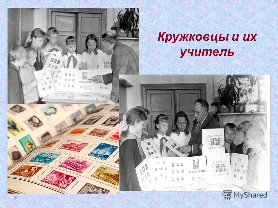 Кружковцы и их учитель