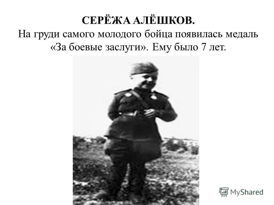 СЕРЁЖА АЛЁШКОВ. На груди самого молодого бойца появилась медаль «За боевые заслуги». Ему было 7 лет.