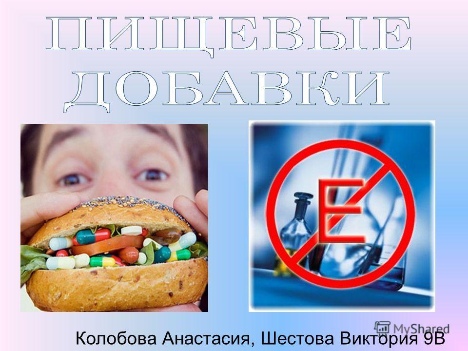 Колобова Анастасия, Шестова Виктория 9В