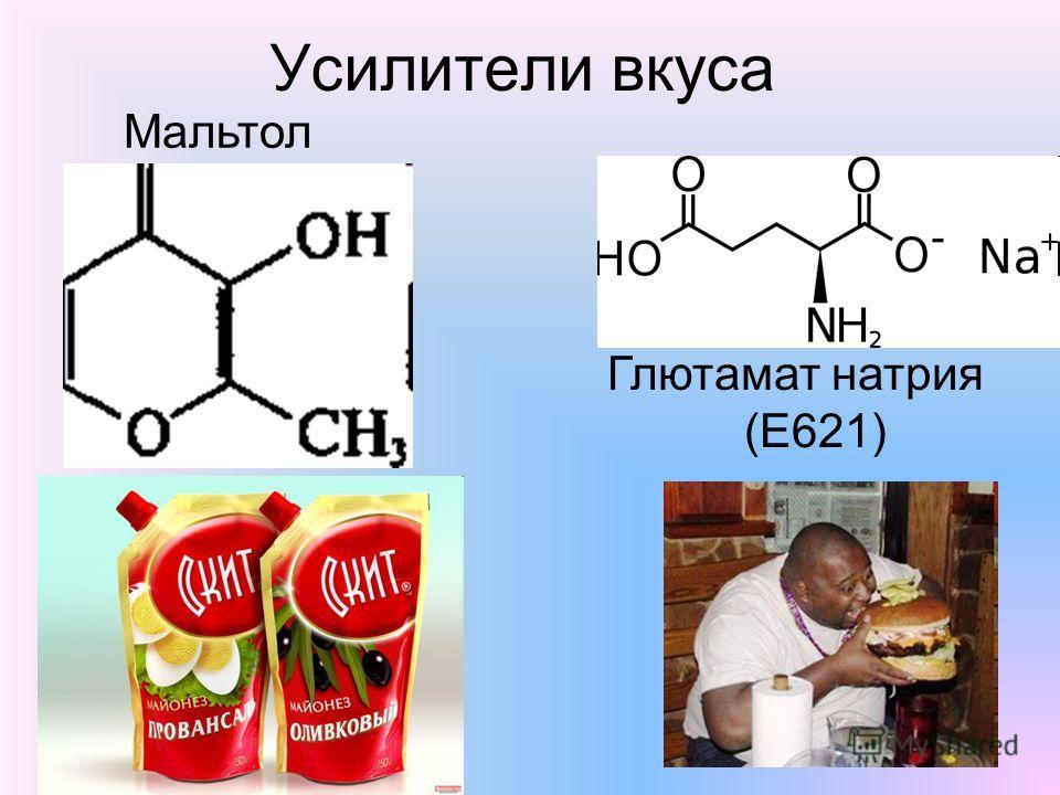 Усилители вкуса Мальтол Глютамат натрия (Е621)