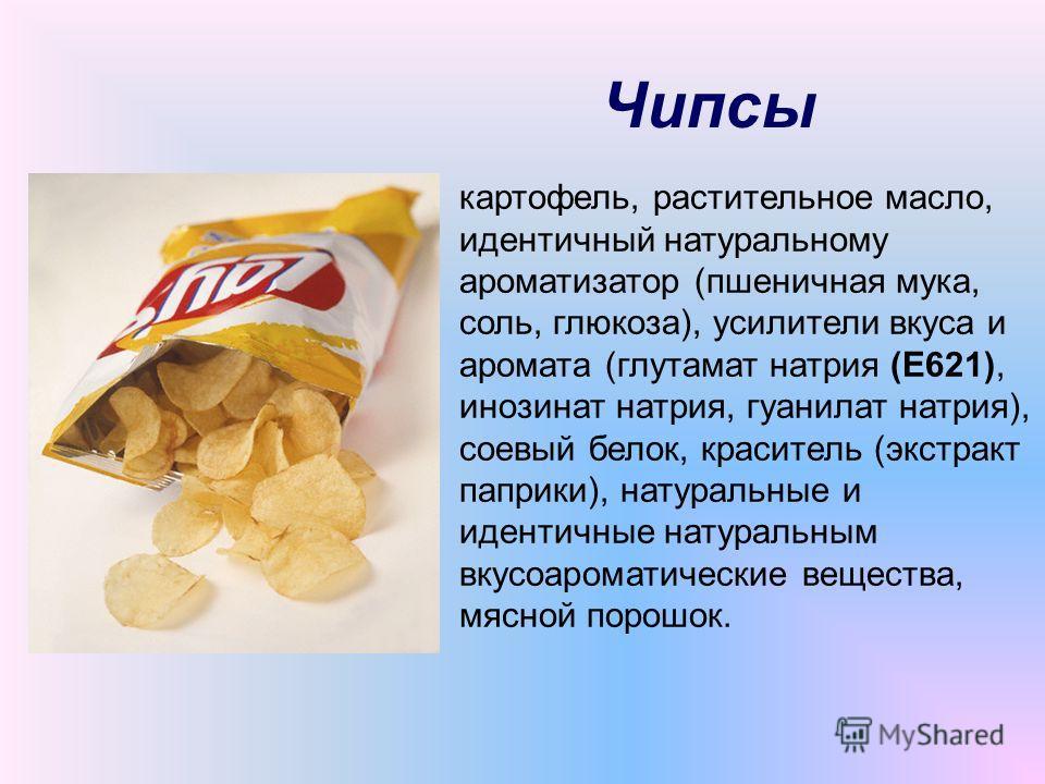 Чипсы картофель, растительное масло, идентичный натуральному ароматизатор (пшеничная мука, соль, глюкоза), усилители вкуса и аромата (глутамат натрия (Е621), инозинат натрия, гуанилат натрия), соевый белок, краситель (экстракт паприки), натуральные и