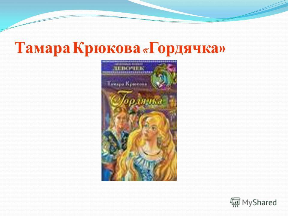 Тамара Крюкова « Гордячка »
