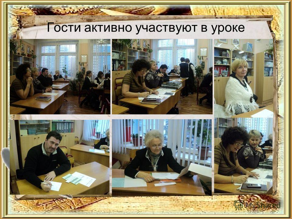 Гости активно участвуют в уроке