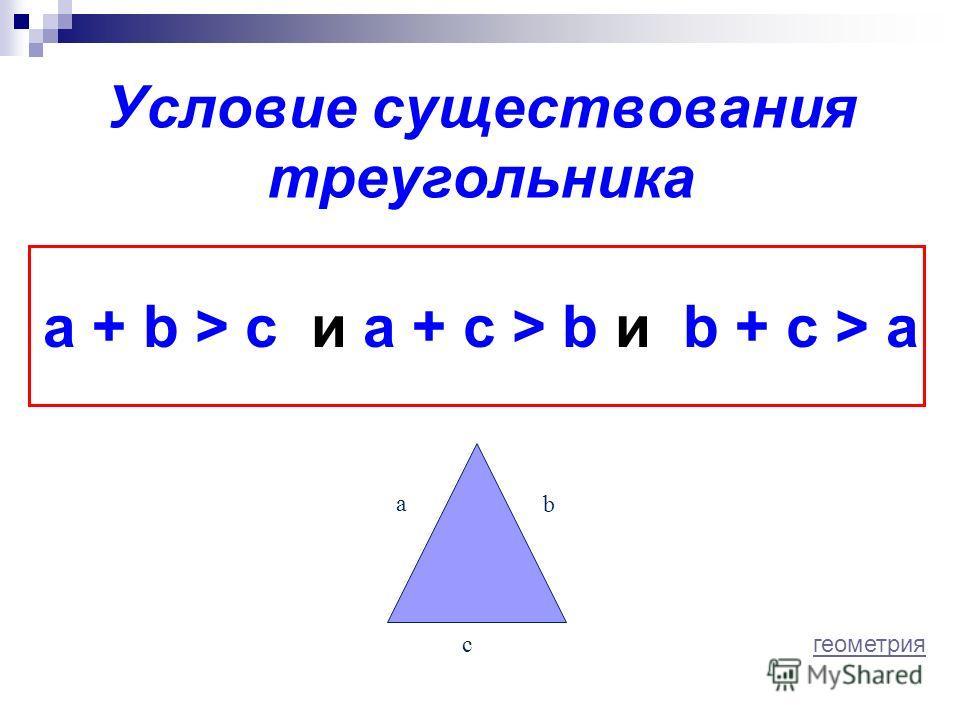 Условие существования треугольника a b c a + b > c и a + c > b и b + c > a геометрия