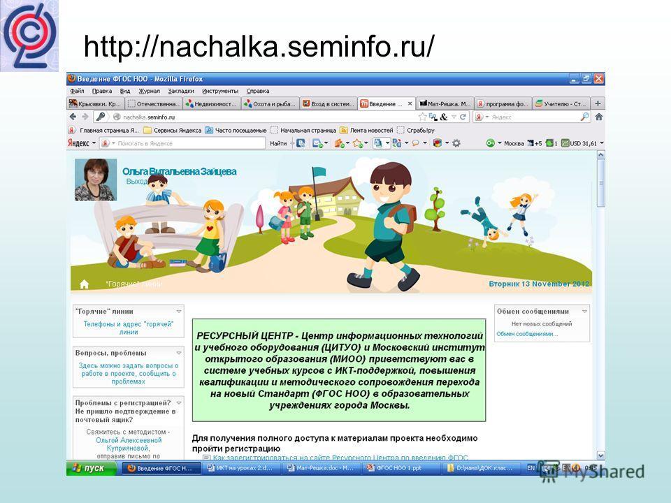 http://nachalka.seminfo.ru/