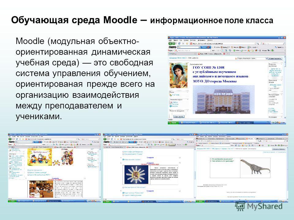 Обучающая среда Moodle – информационное поле класса Moodle (модульная объектно- ориентированная динамическая учебная среда) это свободная система управления обучением, ориентированая прежде всего на организацию взаимодействия между преподавателем и у