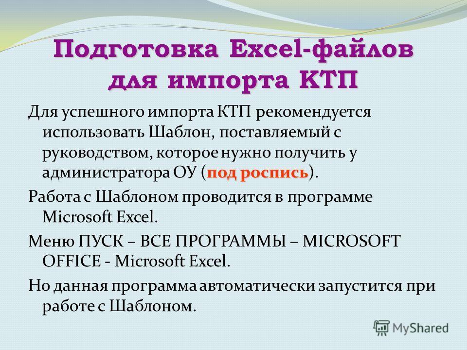 Подготовка Excel-файлов для импорта КТП под роспись Для успешного импорта КТП рекомендуется использовать Шаблон, поставляемый с руководством, которое нужно получить у администратора ОУ (под роспись). Работа с Шаблоном проводится в программе Microsoft
