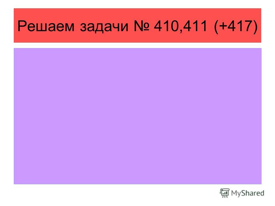 Решаем задачи 410,411 (+417)