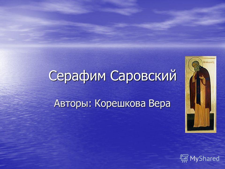 Серафим Саровский Авторы: Корешкова Вера