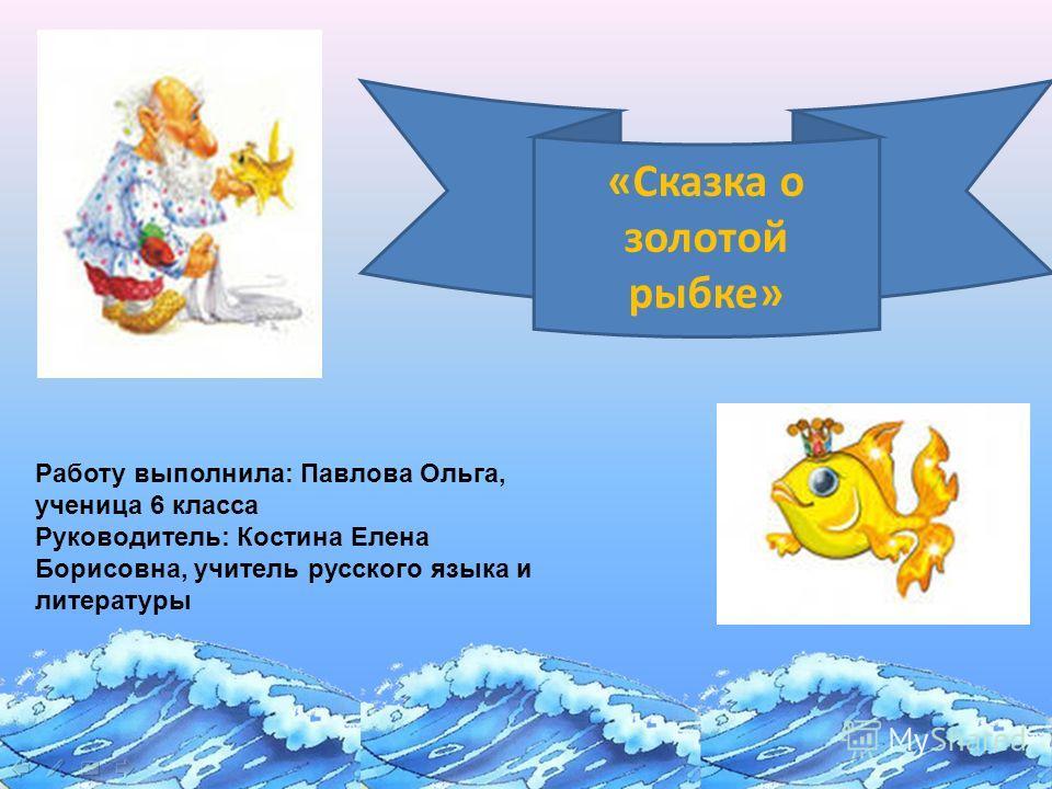 Сказка о золотой рыбке работу