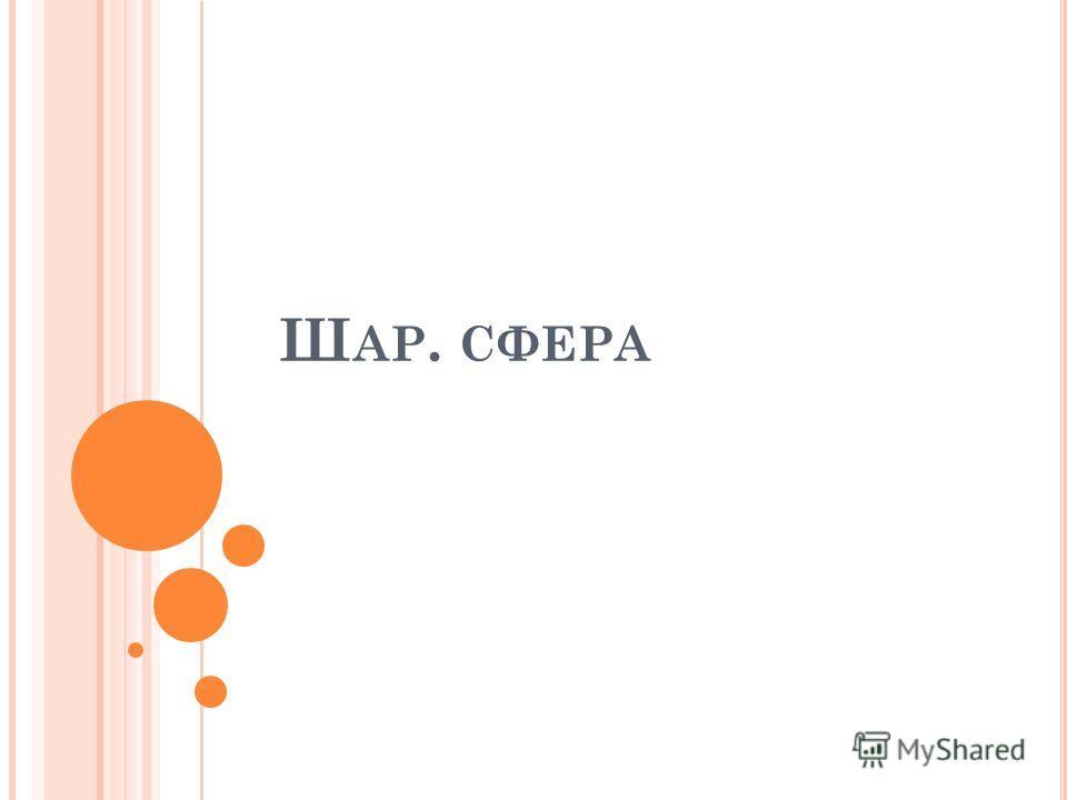 Ш АР. СФЕРА