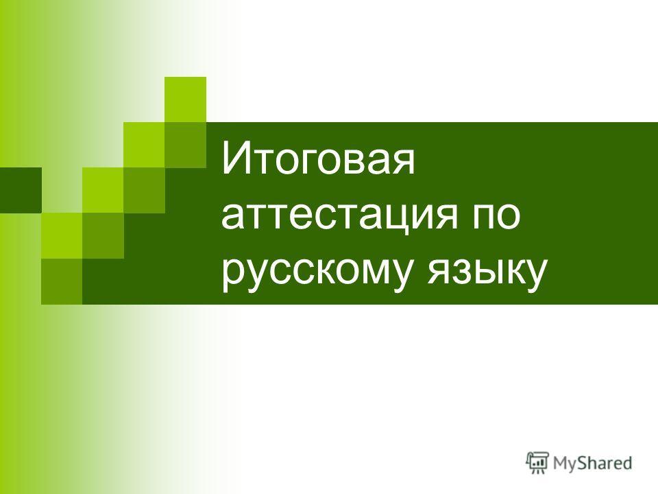 Итоговая аттестация по русскому языку