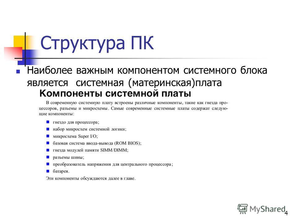 4 Структура ПК Наиболее важным компонентом системного блока является системная (материнская)плата