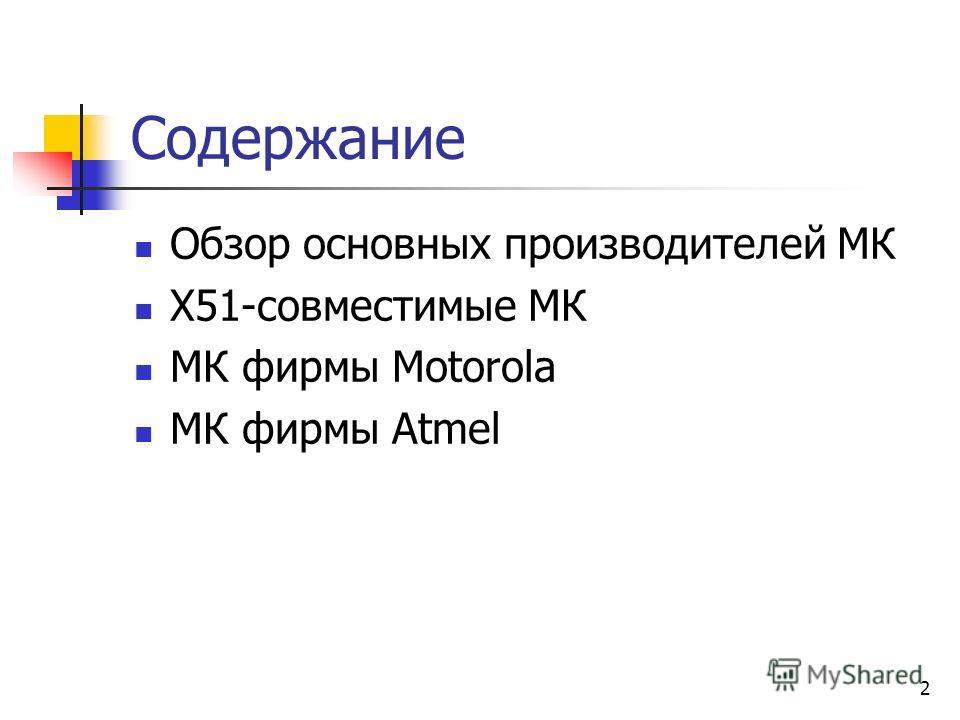 2 Содержание Обзор основных производителей МК Х51-совместимые МК МК фирмы Motorola МК фирмы Atmel