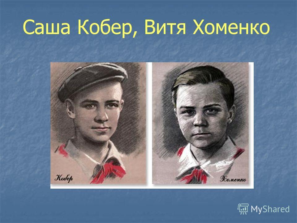 Саша Кобер, Витя Хоменко