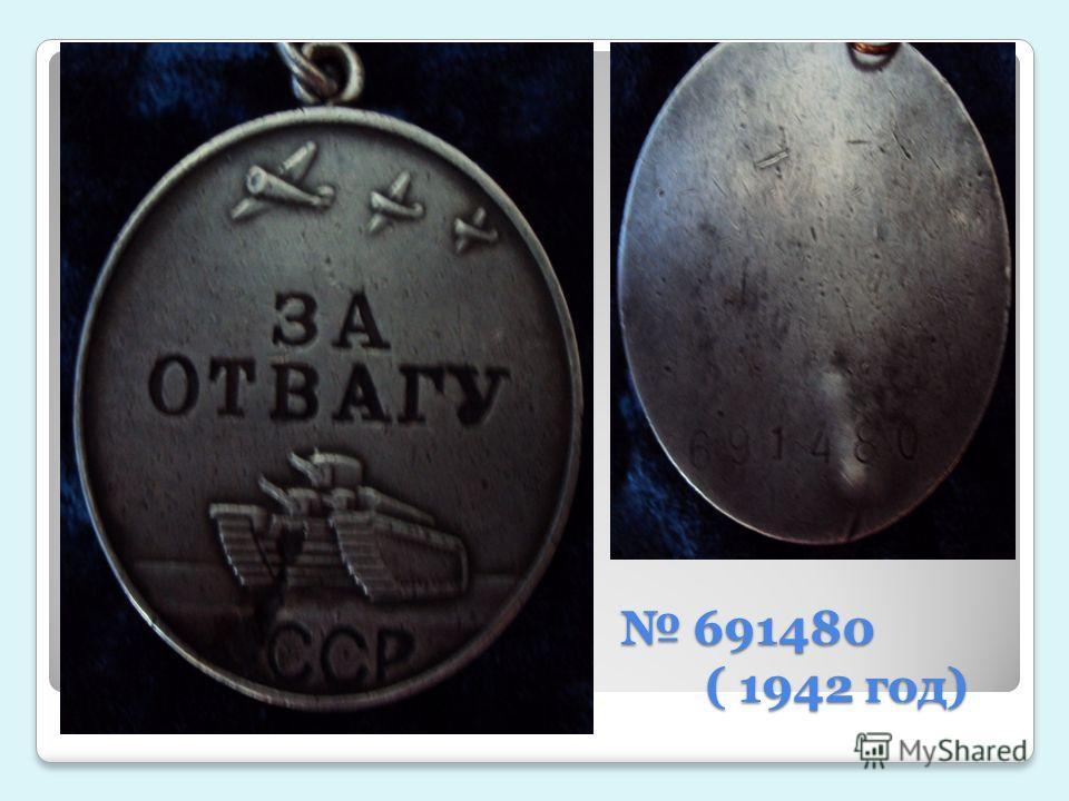 691480 ( 1942 год) 691480 ( 1942 год)