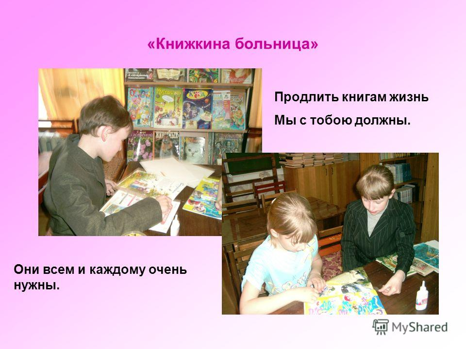 «Книжкина больница» Продлить книгам жизнь Мы с тобою должны. Они всем и каждому очень нужны.