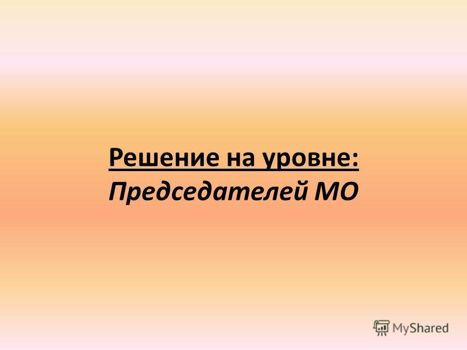 Решение на уровне: Председателей МО
